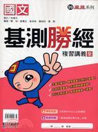基測勝經96年國中國文總複習講義