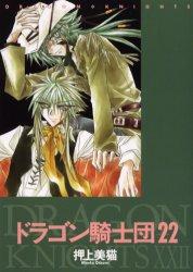 Dragon Knight Vol. 22