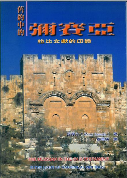 舊約中的彌賽亞拉比文獻的印證