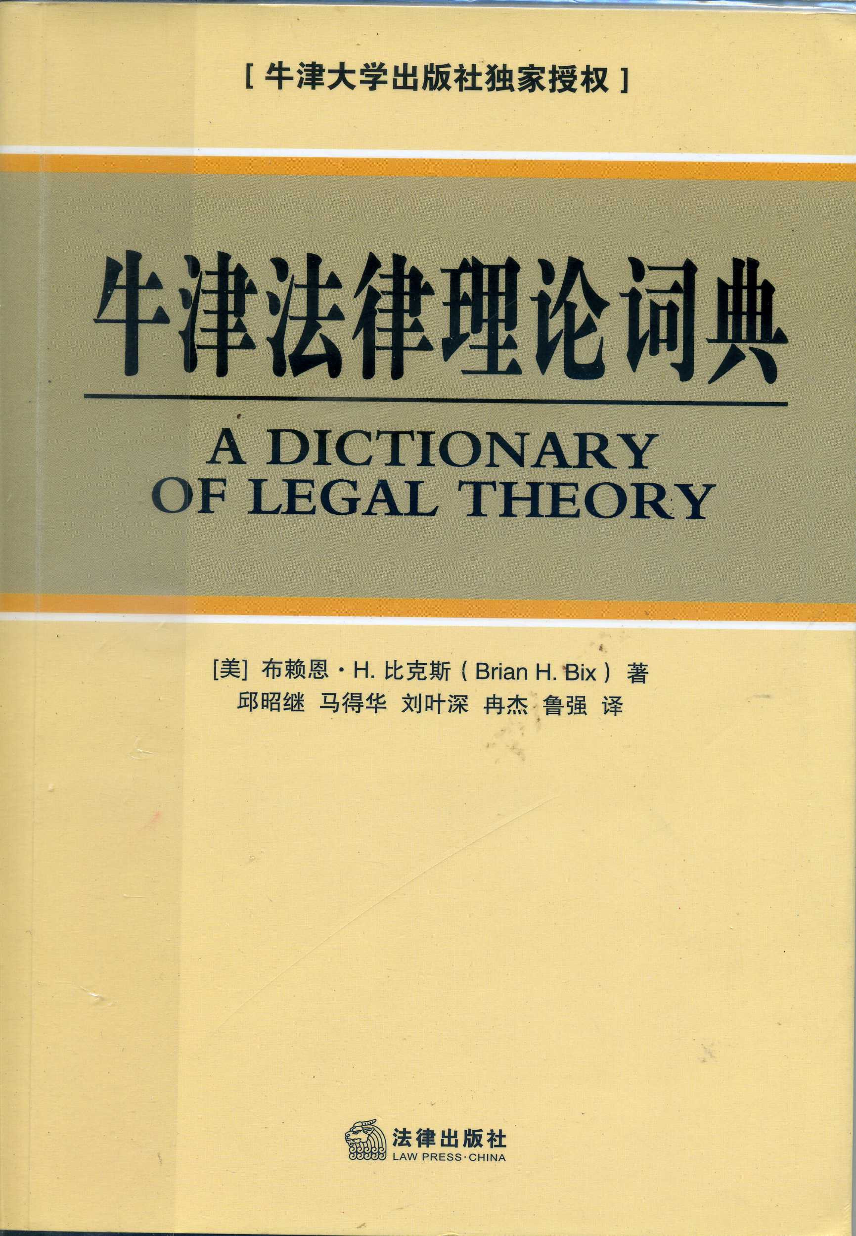 牛津法律理论词典/Dictionary of legal theory