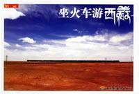 坐火车游西藏