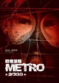 戰慄深隧metro203...