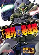 機動戰士Gundam 我們是聯邦愚連隊 5