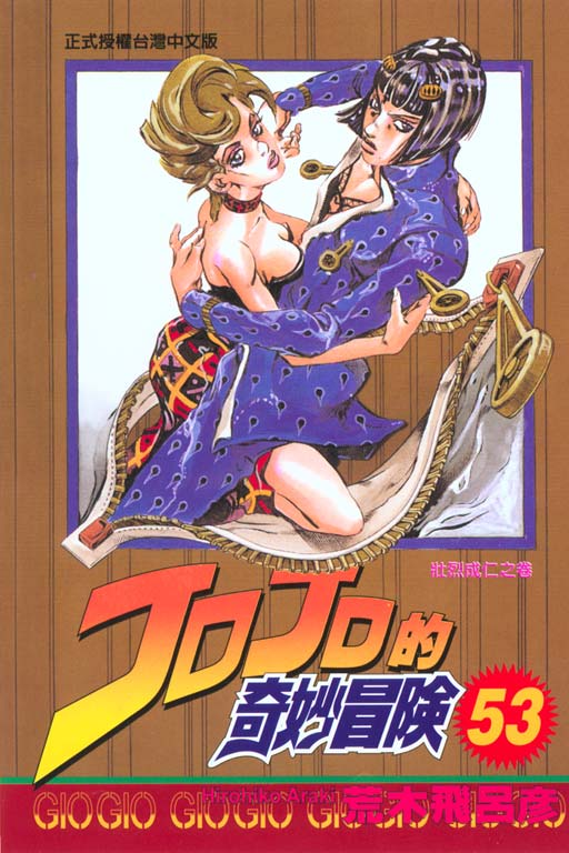 JOJO的奇妙冒險 53