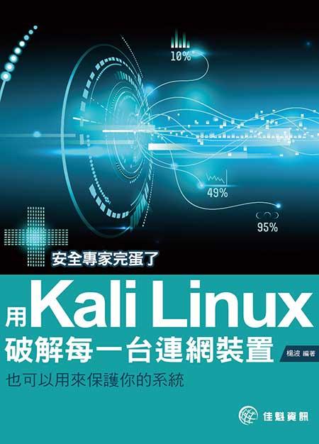 用 Kali Linux 破解每一台連網裝置