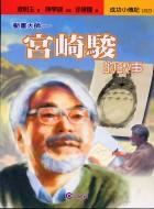 宮崎駿的故事