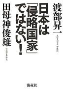 日本は「侵略�...