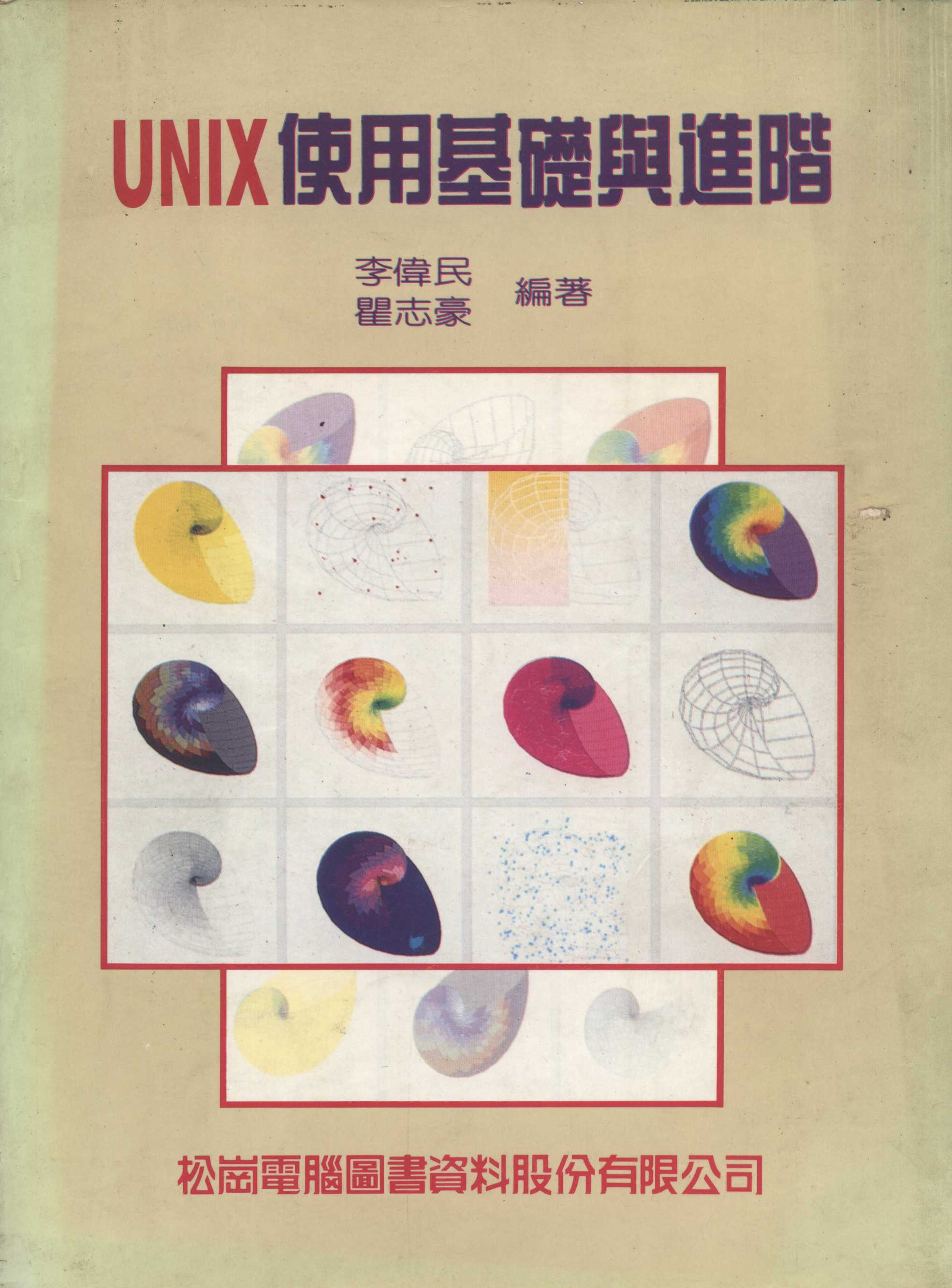 UNIX使用基礎興進階