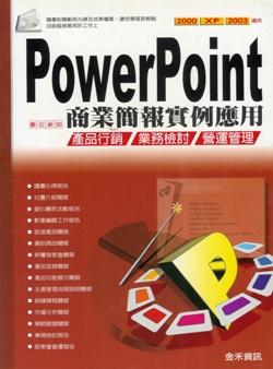 POWERPOINT商業簡報實例應用