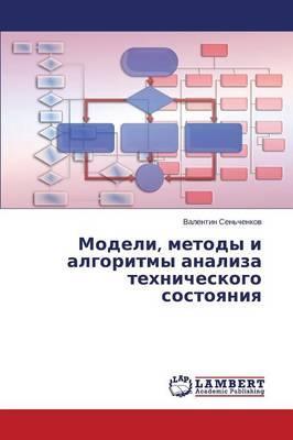 Modeli, metody i algoritmy analiza tekhnicheskogo sostoyaniya