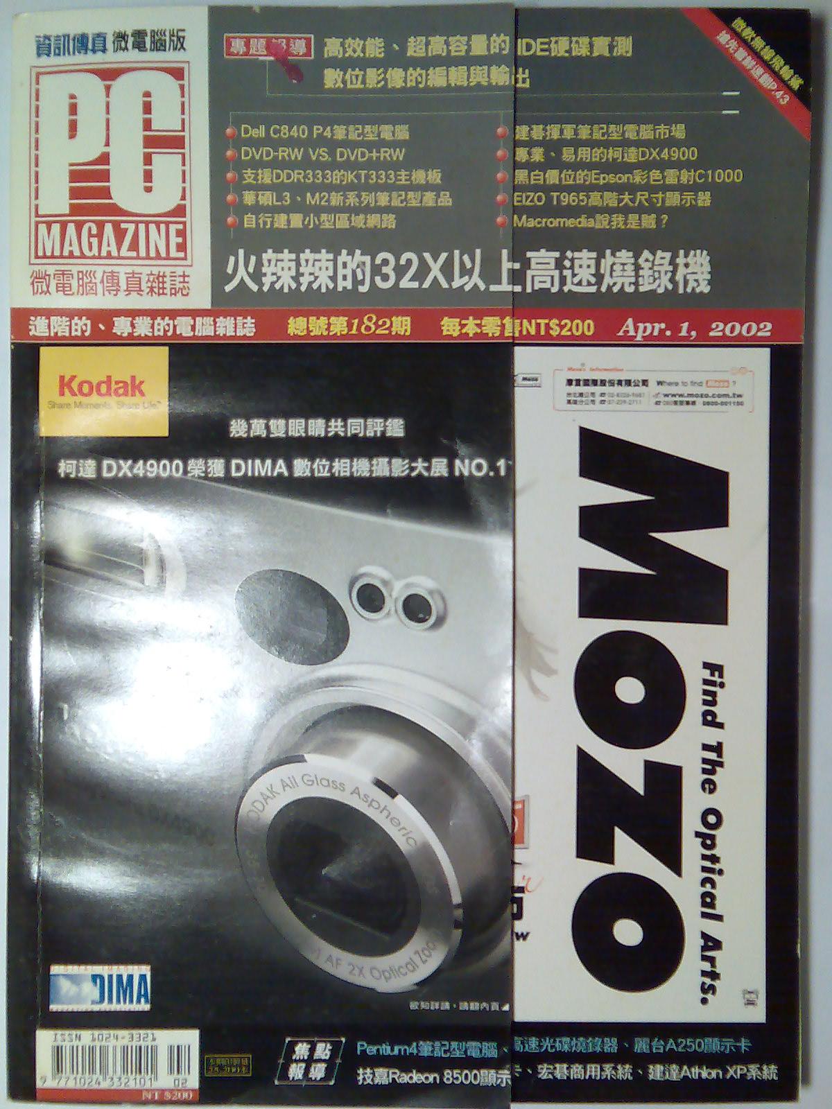 PC Magazine微電腦傳真雜誌