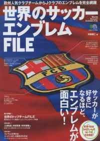 世界のサッカーエンブレムFIL
