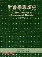 社会学思想史