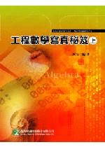 工程數學寫真秘笈(上)(6版)