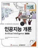인공 지능 개론