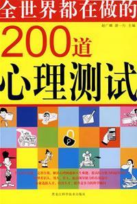 全世界都在做的200道心理测试