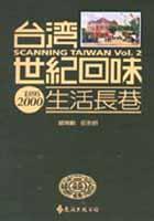台灣世紀回味