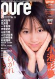 Pure Pure(ピュア・ピュア)51
