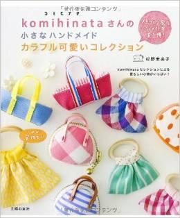 komihinataさんの小さなハンドメイド カラフル可愛いコレクション―人気ブログ発のハンドメイド本第3弾!