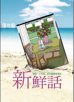 新鮮話—爾雅「十句話」系列叢書精華版(全彩)