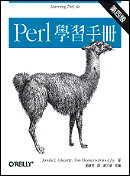 Perl學習手冊