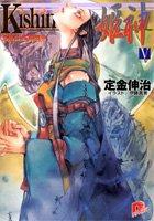 Kishin 姫神 5