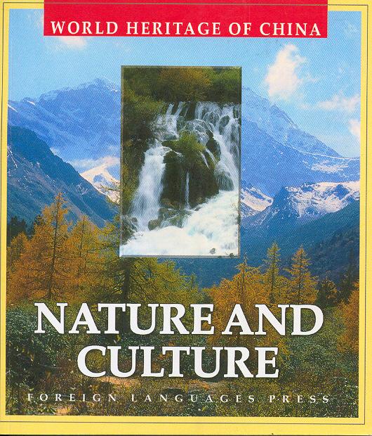 自然与文化