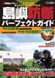 島嶼防衛パーフェクトガイド 平成26年度富士総合火力演習