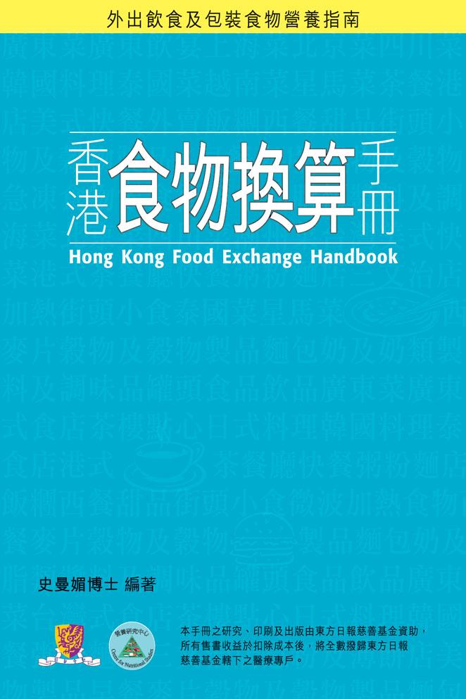 香港食物換算手冊