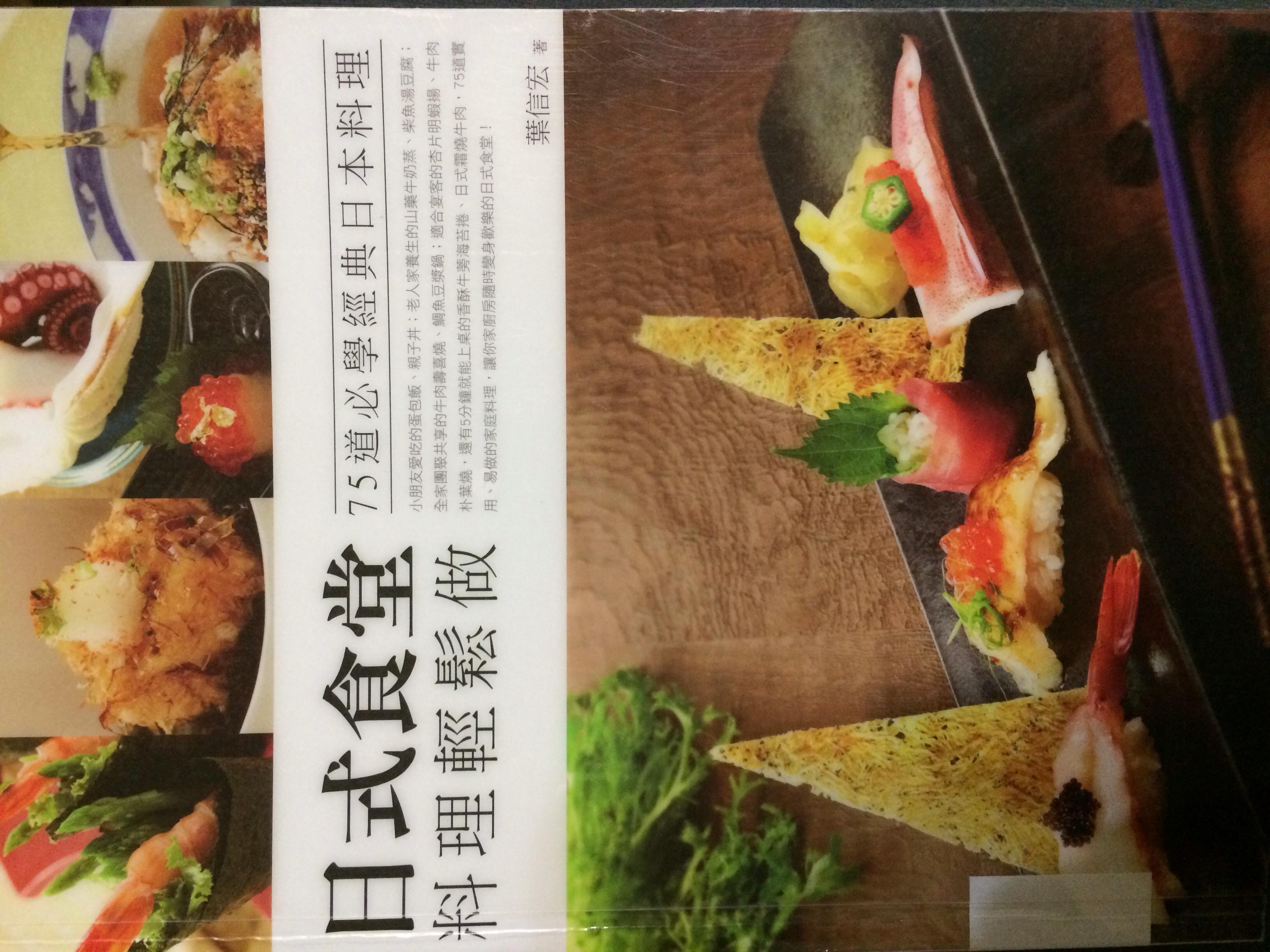 日本食堂料理輕鬆做