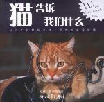 猫告诉我们什么