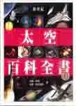 新世紀太空百科全書