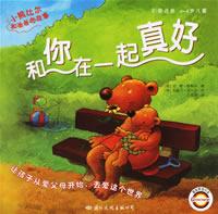 小熊比尔和爸爸的故事