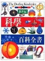 新世紀科學百科全書