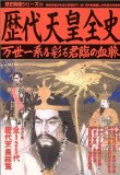 歴代天皇全史―万世一系を彩る君臨の血脈