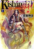 Kishin 姫神 1