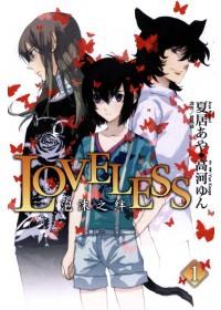 LOVELESS ~ 泡沫之...