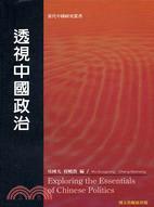 透视中國政治