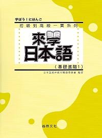 來學日本語(基礎進階1)(書 1CD)(軟精裝)