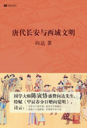 唐代長安與西域文明