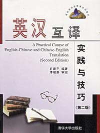 英汉互译实践与技巧(第二版)