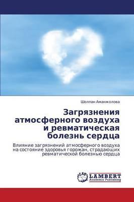 Загрязнения атмосферного воздуха и ревматическая болезнь сердца