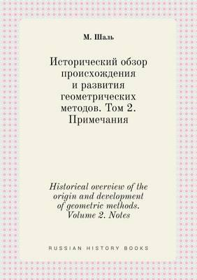 Historical Overview of the Origin and Development of Geometric Methods. Volume 2. Notes