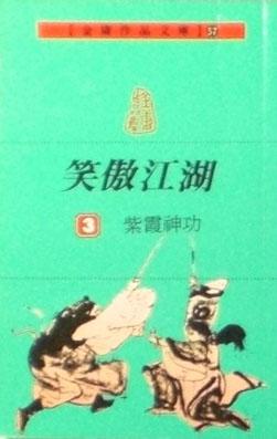 笑傲江湖 03