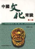 中國文化常識
