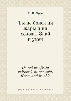 Do Not Be Afraid Neither Heat Nor Cold. Know and Be Able