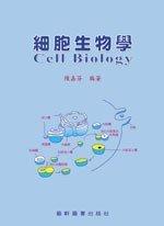 細胞生物學(第二版)