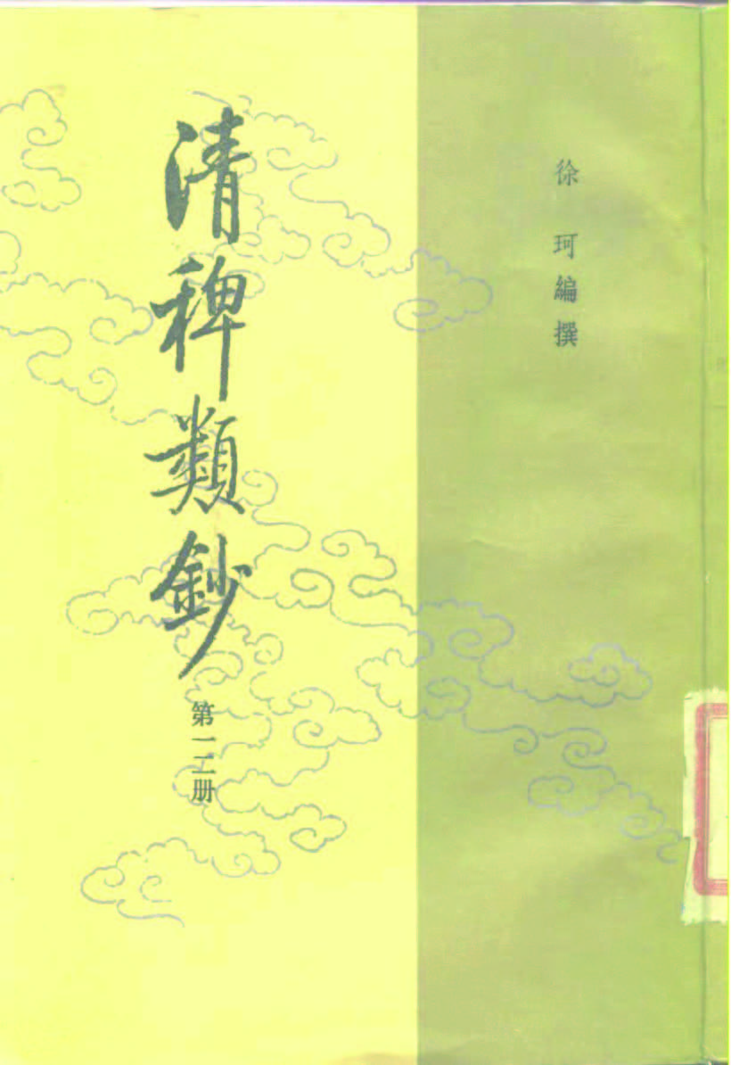 清稗類鈔 第十二冊