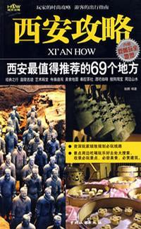 西安攻略/西安最值得推荐的69个地方/城市攻略/Xi'an how