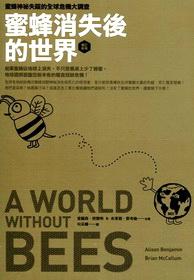 蜜蜂消失後的世界(增訂新版)